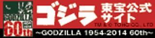ゴジラオフィシャルサイト | 東宝